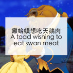 癩蛤蟆想吃天鵝肉 - A toad wishing to eat swan meat