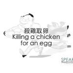 殺雞取卵 - Killing a chicken for an egg