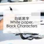 白紙黑字 - White paper, Black Characters